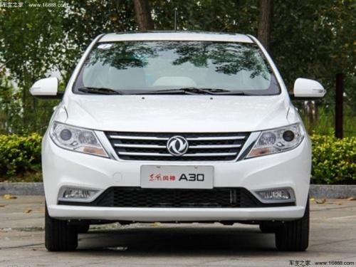 东风风神A30最新行情部分车型优惠3万售全国高清图片