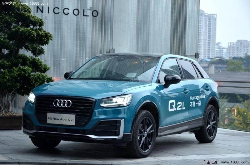 _上海一汽-大众奥迪q2l团购优惠5.2万 欢迎上门试驾
