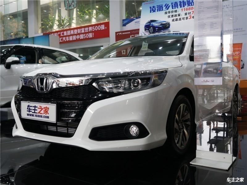 杭州广汽本田凌派全包价格最低11.46万起欢迎前来试驾
