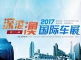 2017深港澳车展