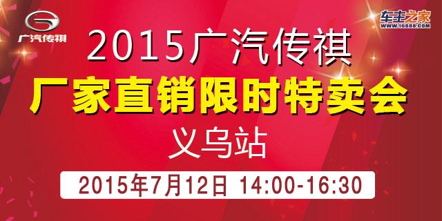 2015广汽传祺厂家直销限时特卖会—义乌站