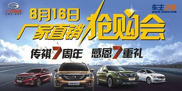 广汽传祺 厂家直销千人团购会 湛江站