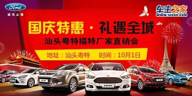 国庆特惠·礼遇全城 汕头粤特福特厂家直销会