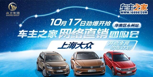 10月17日上海大众永州高卫店网络直销团购会