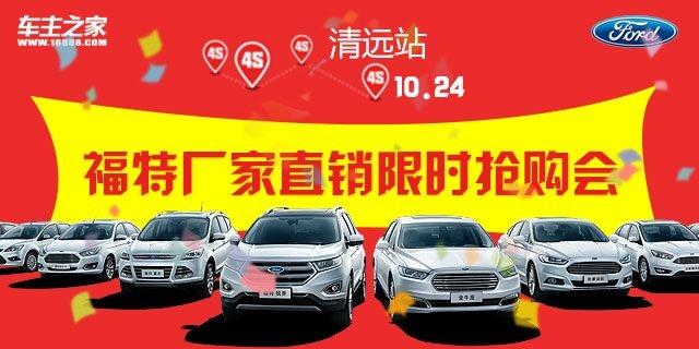 10.24福特厂家直销限时抢购会——清远站