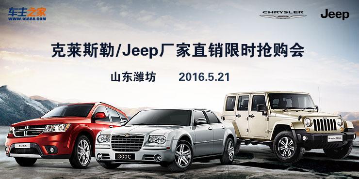 2016克莱斯勒Jeep厂家限时抢购会