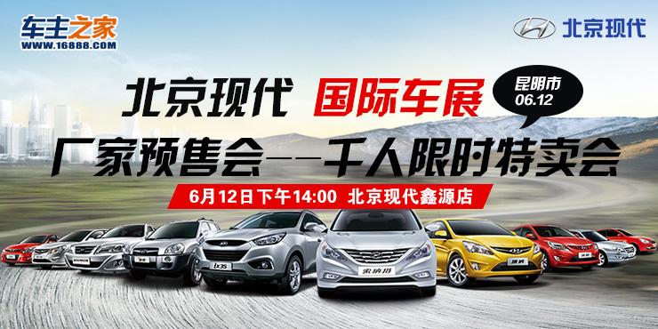 北京现代 国际车展 厂家预售会——千人限时特卖会