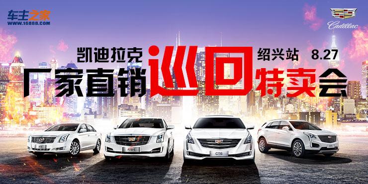 凯迪拉克厂家直销巡回特卖会—浙江宏盛终极站