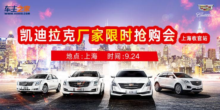 凯迪拉克厂家限时抢购会——上海收官站
