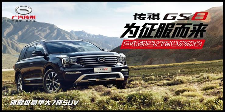 广汽传祺GS8白银地区预售发布会暨全系热销嘉年华