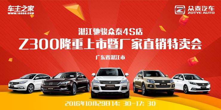 湛江驰骏众泰4S店Z300隆重上市暨厂家直销特卖会