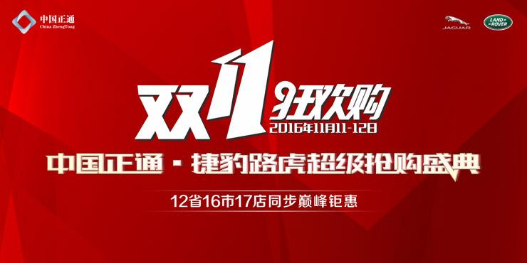 双11狂欢购 中国正通捷豹路虎超级抢购盛典 12省16市17店同步矩惠