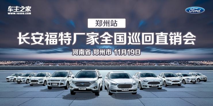 长安福特厂家全国巡回直销会—郑州站