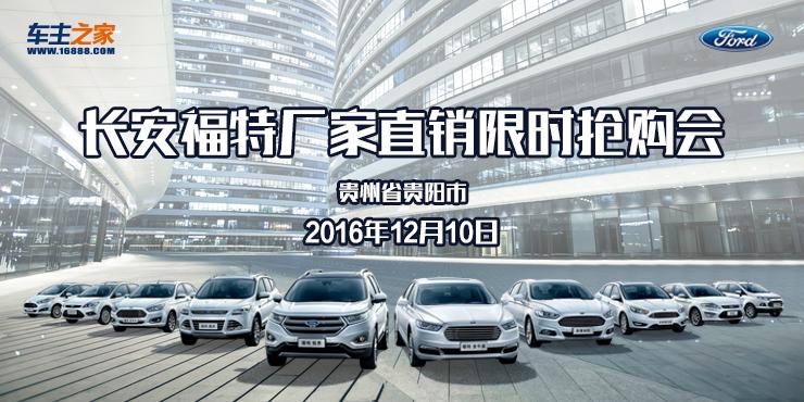 长安福特厂家直销限时抢购会——贵阳站