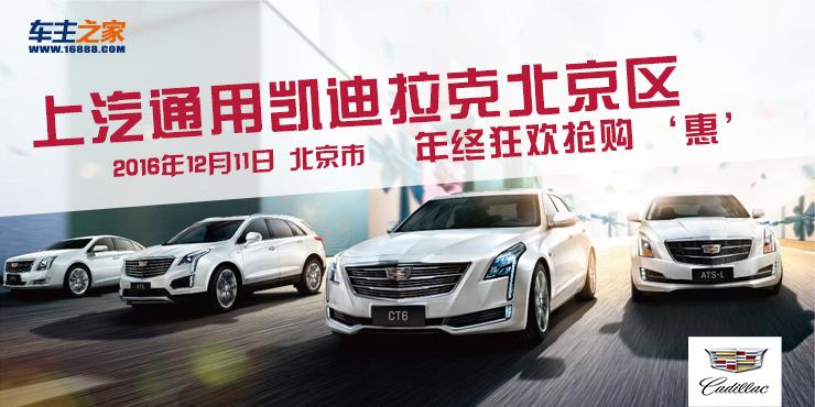 上汽通用凯迪拉克北京区年终狂欢抢购 '惠'