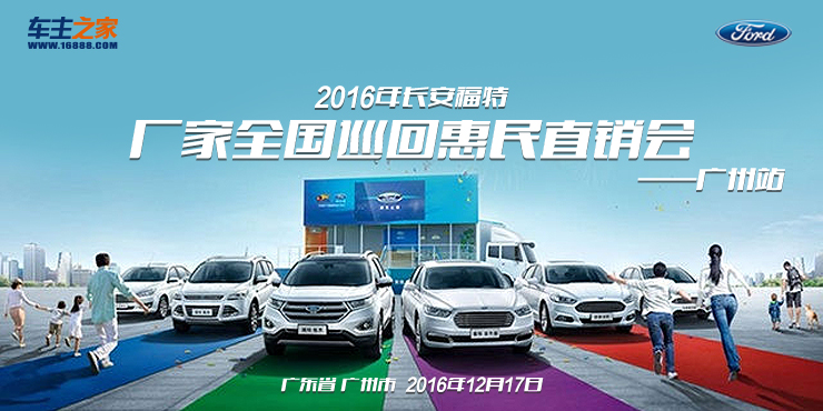 2016年长安福特厂家全国巡回惠民直销会-广州站