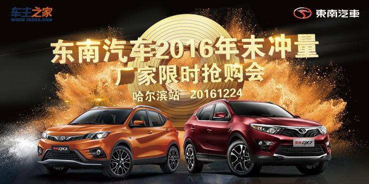 东南汽车2016年末冲量厂家限时抢购会-哈尔滨站