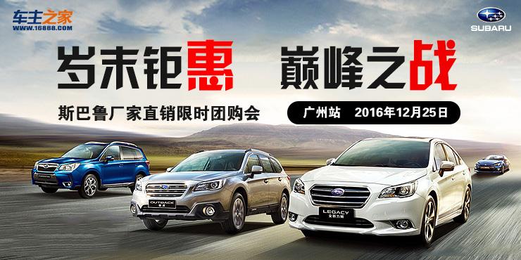 岁末钜惠 巅峰之战           斯巴鲁厂家直销限时团购会——广州站