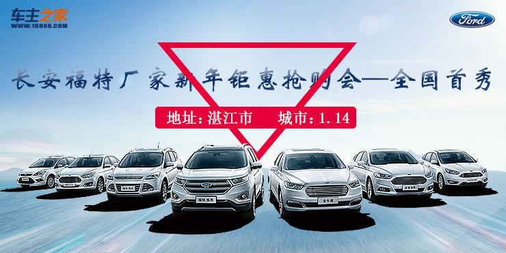 长安福特厂家新年钜惠抢购会——全国首秀