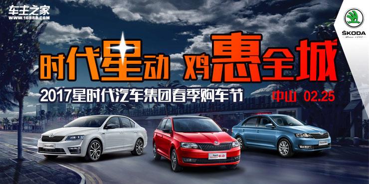 2017星时代汽车集团春季购车节   时代星动 鸡惠全城