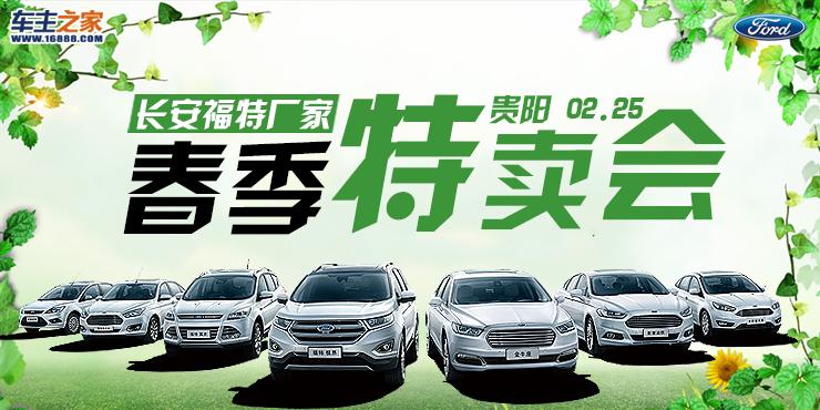 长安福特厂家春季特卖会——贵阳站
