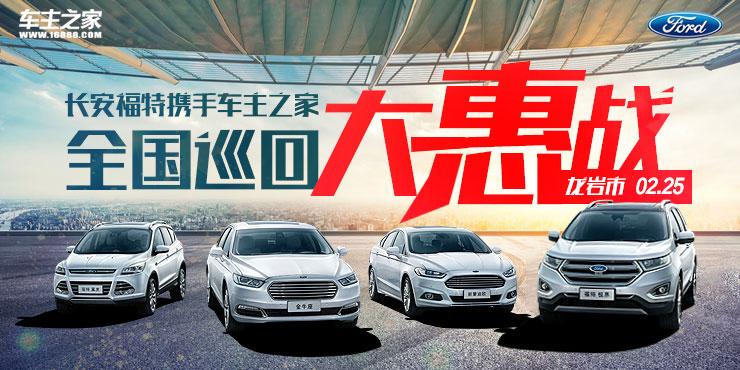 长安福特携手车主之家全国巡回大惠战 --龙岩龙丰站