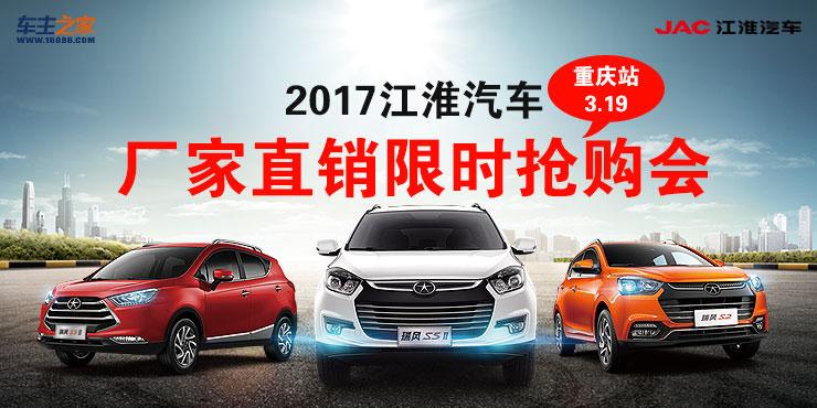 2017江淮汽车厂家直销限时抢购会—重庆站