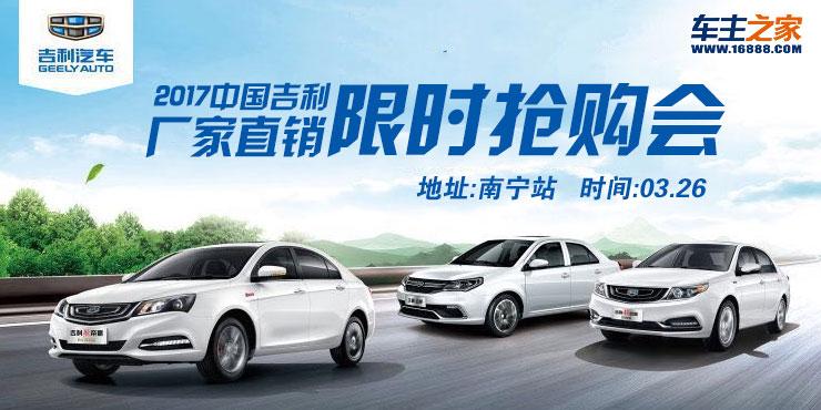 2017中国吉利厂家直销限时抢购会—南宁站