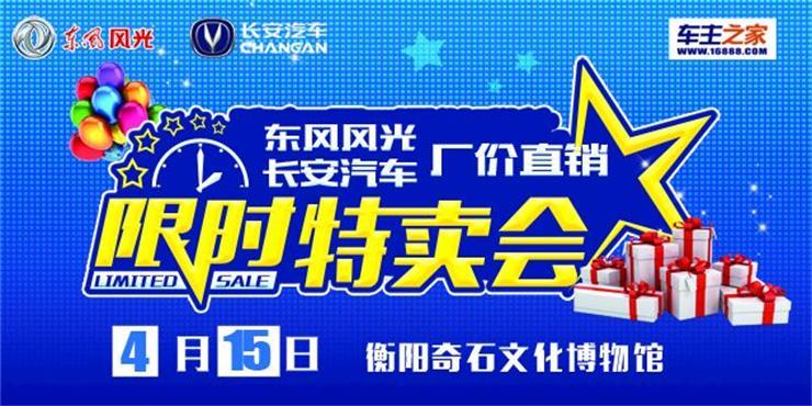 4月15日东风风光 长安汽车 厂价直销限时特卖会