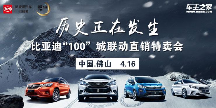"""比亚迪""""100""""联动购车节   中国●佛山"""