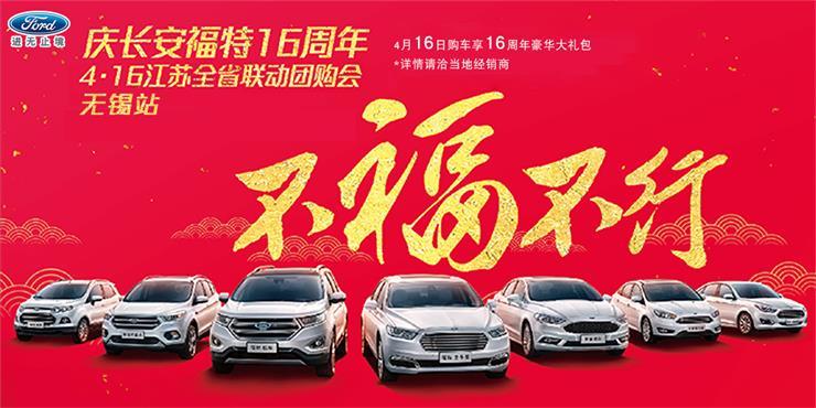 4.16庆长安福特16周年江苏全省联动团购会 无锡站