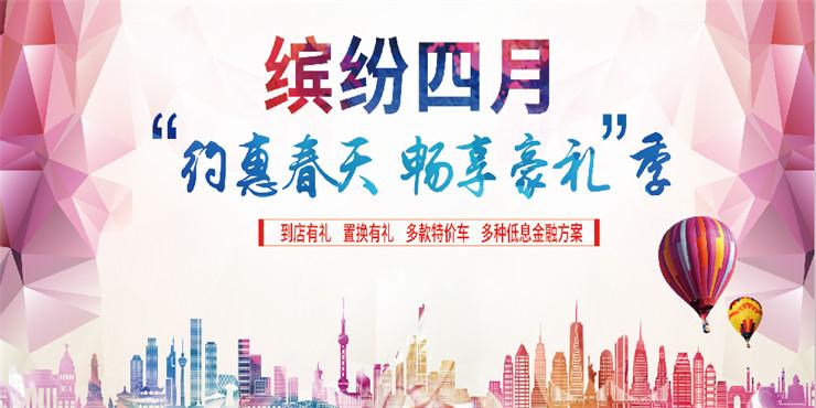 约惠春天 畅享豪礼 中国正通捷豹路虎超级抢购盛典