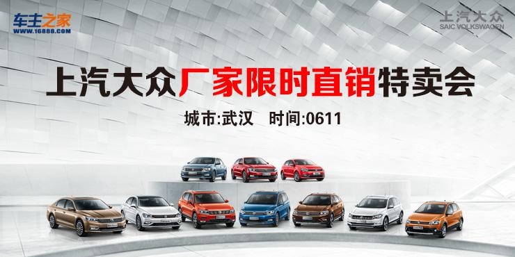 上汽大众厂家限时直销特卖会—武汉站