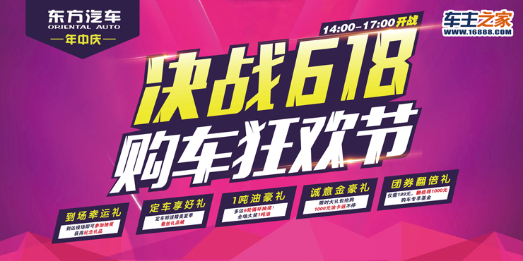 东方汽车 决战618购车狂欢节——金城湾汽车城+广益汽车城