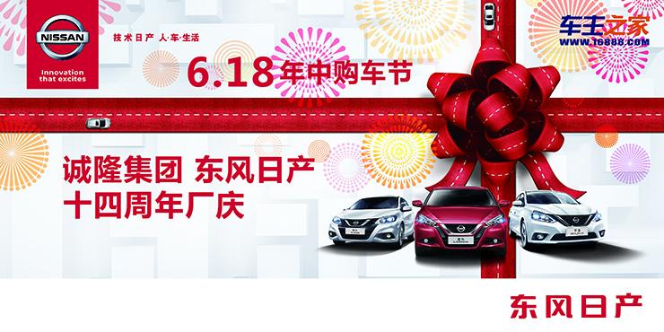 诚隆集团 东风日产十四周年厂庆 618年中购车节