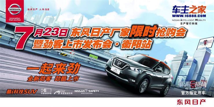 7.23东风日产厂家限时抢购会暨劲客上市发布会 衡阳站