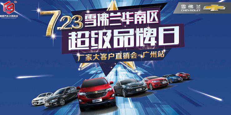 雪佛兰华南区超级品牌日·厂家大客户直销会-广州站