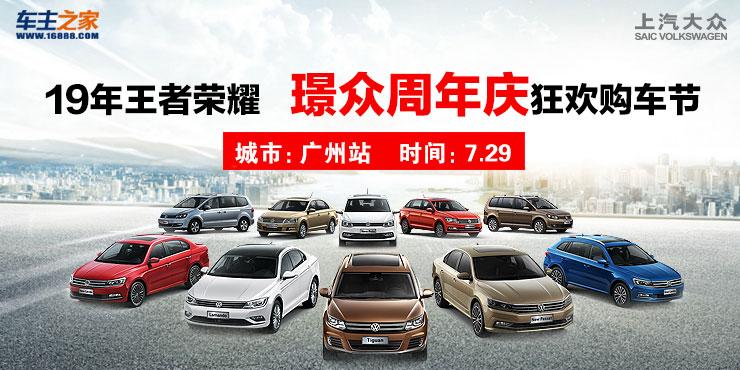 19年王者荣耀 璟众周年庆狂欢购车节