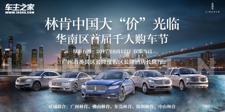 林肯中国华南区首届千人购车节