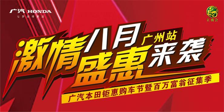 [广州市]激情八月,盛夏来袭-广汽本田钜惠购车节-广州站