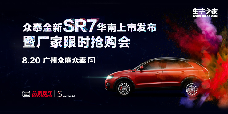 众泰全新SR7华南上市发布暨厂家限时抢购会
