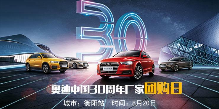 奥迪中国30周年厂家团购会活动——衡阳站