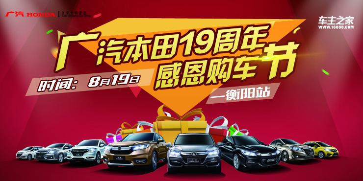 广汽本田19周年感恩购车节-衡阳站