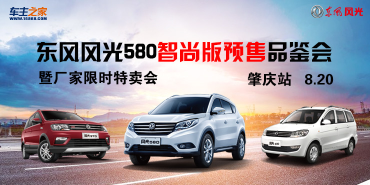 东风风光580智尚版预售品鉴会  暨厂家限时特卖会 肇庆站