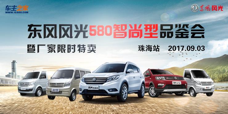 东风风光580智尚型品鉴会   暨厂家限时特卖-珠海站