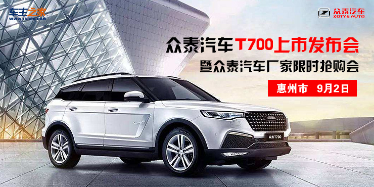 众泰汽车T700上市发布会暨众泰汽车厂家限时抢购会