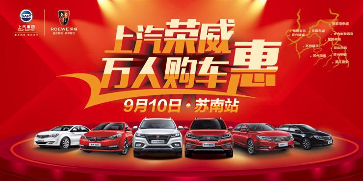 9月10日上汽荣威万人购车惠 苏南站