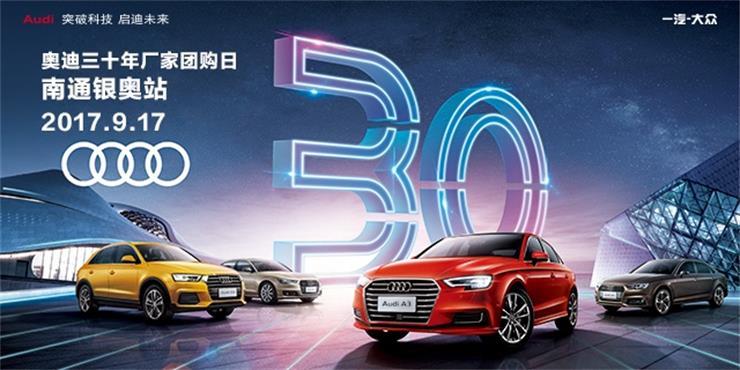 奥迪三十年厂家团购日-南通银奥站