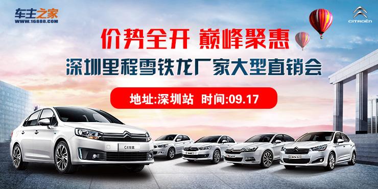 [深圳市]价势全开 巅峰聚惠 --深圳里程雪铁龙厂家大型直销会