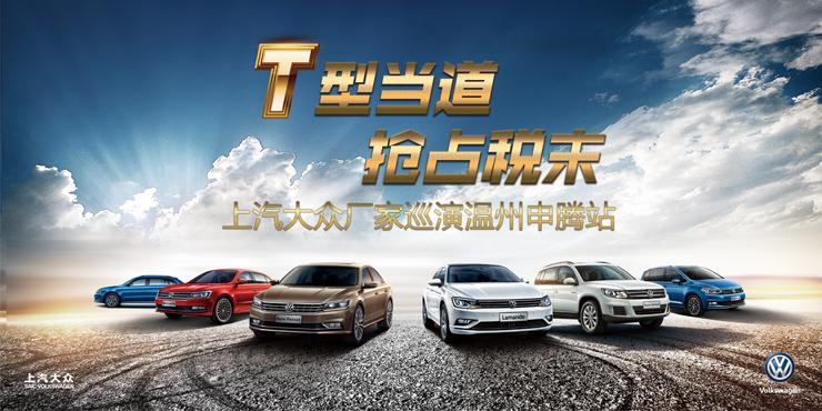[宁波市]10月15日 T型当道 抢占税末-上汽大众厂家巡演温州申腾站